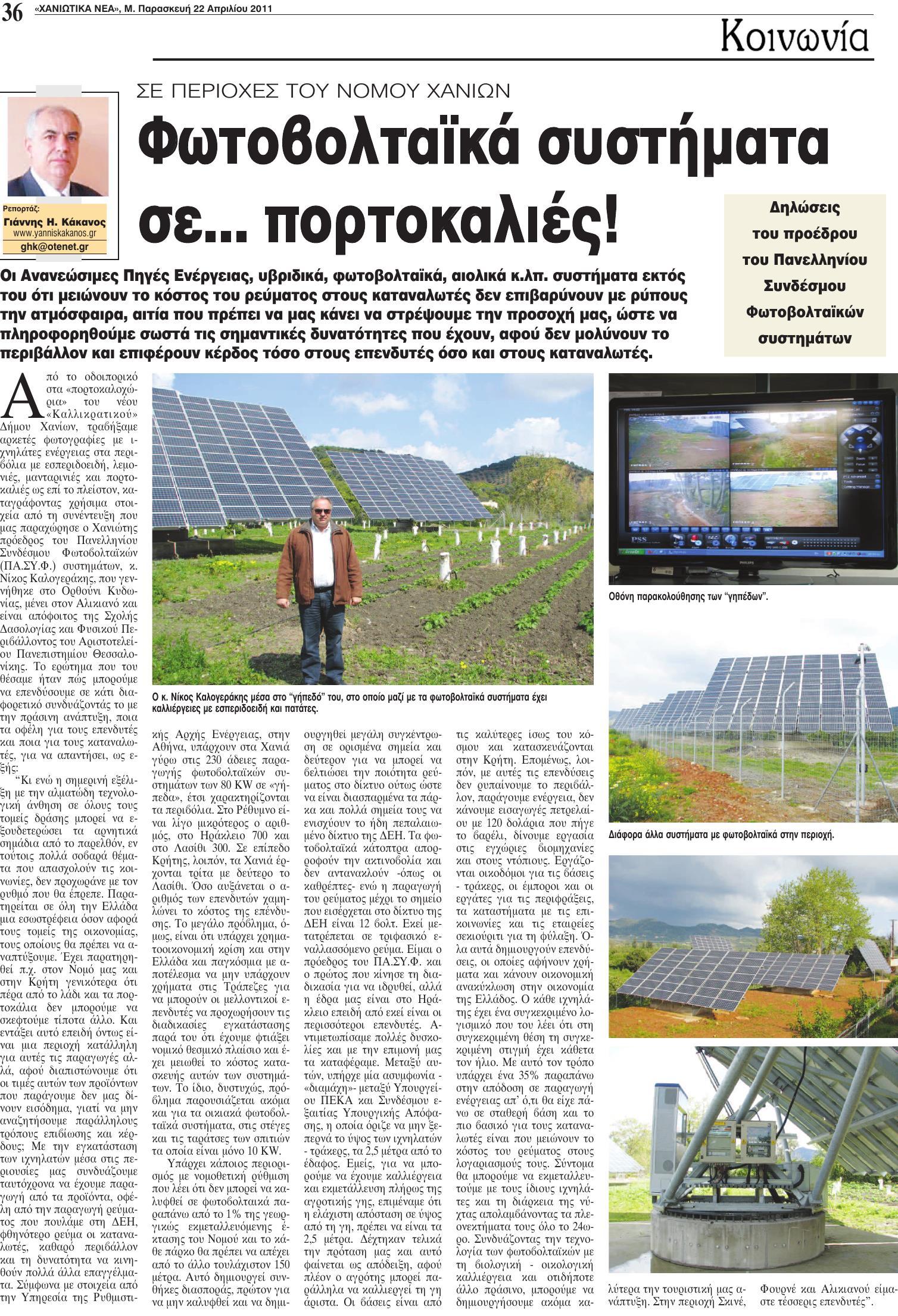 36-20110422 Φωτοβολταικά συστήματα σε πορτοκαλιές