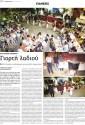 ΣΤΙΣ ΚΑΡΕΣ ΚΙΣΑΜΟΥ:  Γιορτή λαδιού με πλούσιο πρόγραμμα και συμμετοχή