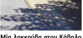 Μια λακκούβα στον Κάβαλο Αποκορώνου