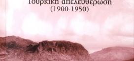 Η ιατρική περίθαλψη στην επαρχία Σελίνου  «Για τα πρώτα 50 χρόνια από την Τουρκική απελευθέρωση 1900-1950»