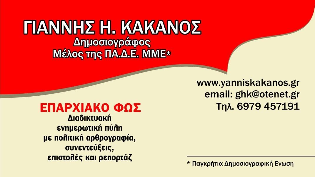www.yanniskakanos.gr