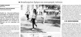 Χανιώτικα νέα: Παρέλαση για… λίγους. Αποκλεισμένοι δρόμοι και εκνευρισμός πολιτών