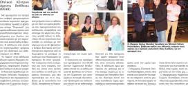 Πολίτες θα καλύψουν τις ελλείψεις του ΕΚΑΒ στα Χανιά με εκδήλωση αγάπης…