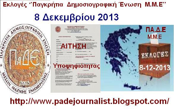 AΙΤΗΣΗ ΕΚΛΟΓΩΝ 8-12-2013