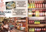 Ποικιλίες ποιοτικών κρασιών Ροδουσάκη