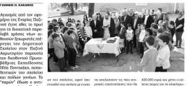 ΣΤΟΝ ΠΑΖΙΝΟ ΑΚΡΩΤΗΡΙΟΥ:  Εγκαίνια νέας πτέρυγας αιθουσών του δημοτικού σχολείου