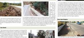 Μικρά, μικρά από την πόλη και τα χωριά στα «Χανιώτικα νέα»