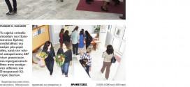 Νέοι απόφοιτοι από το Πολυτεχνείο Κρήτης: Χανιώτικα νέα 29-11-2013 σελίδα 29