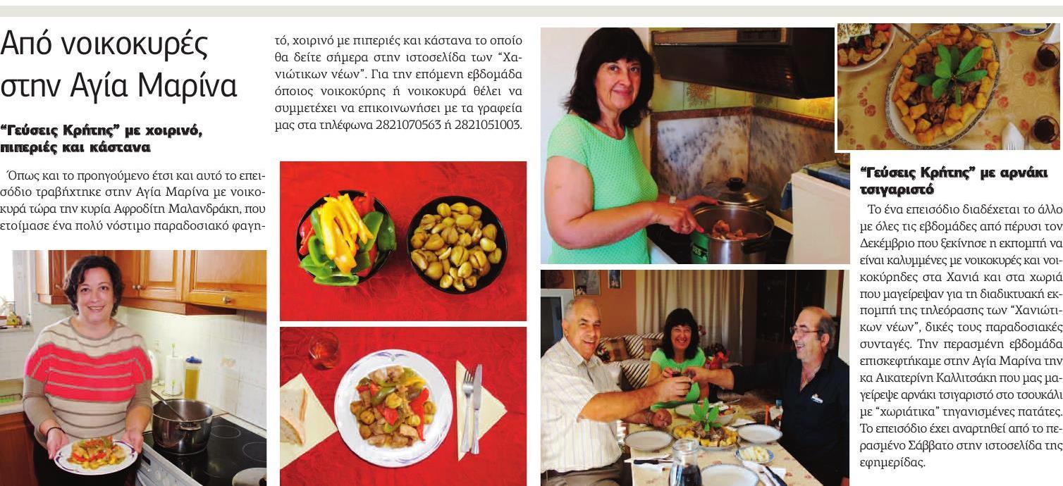 30-20131123 Γεύσεις Κρήτης με νοικοκυρές Αγίας Μαρίνας