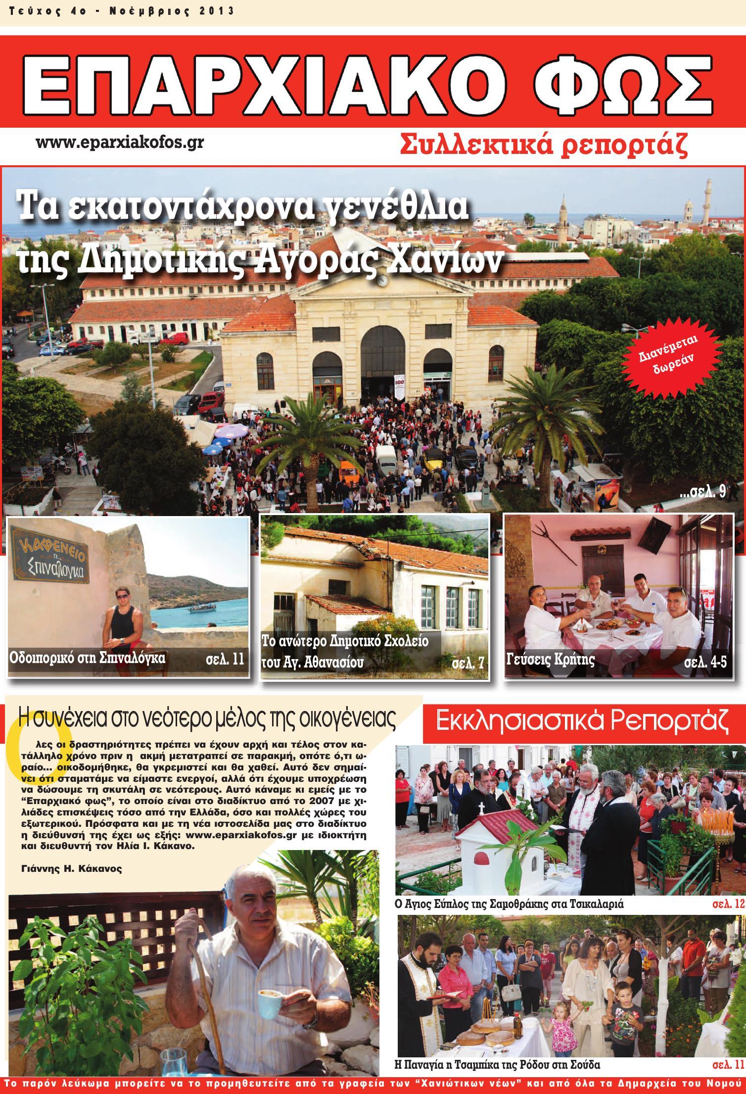 KAKANOS LEYKOMA4 (Page 01)