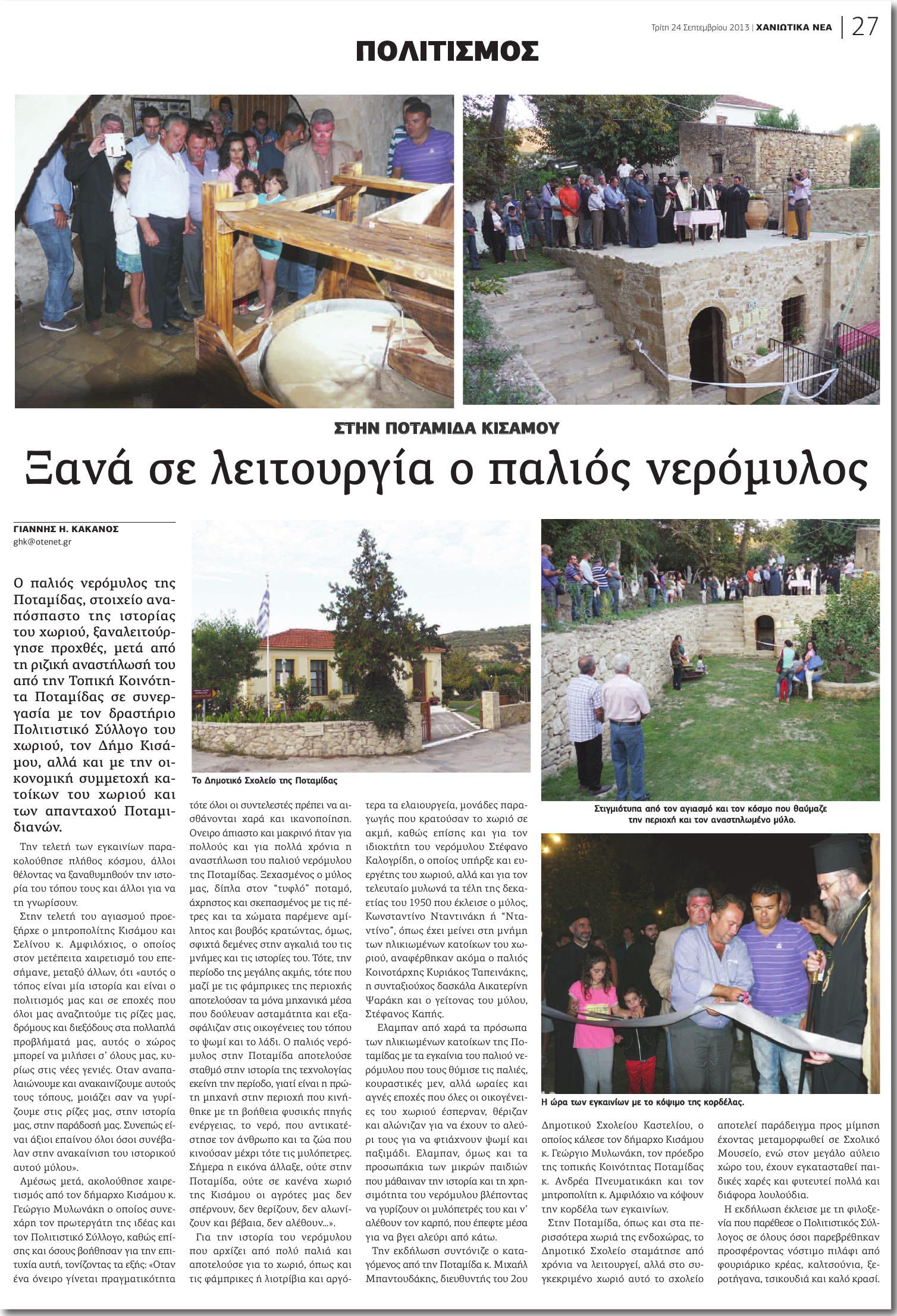 KAKANOS LEYKOMA4 (Page 06)