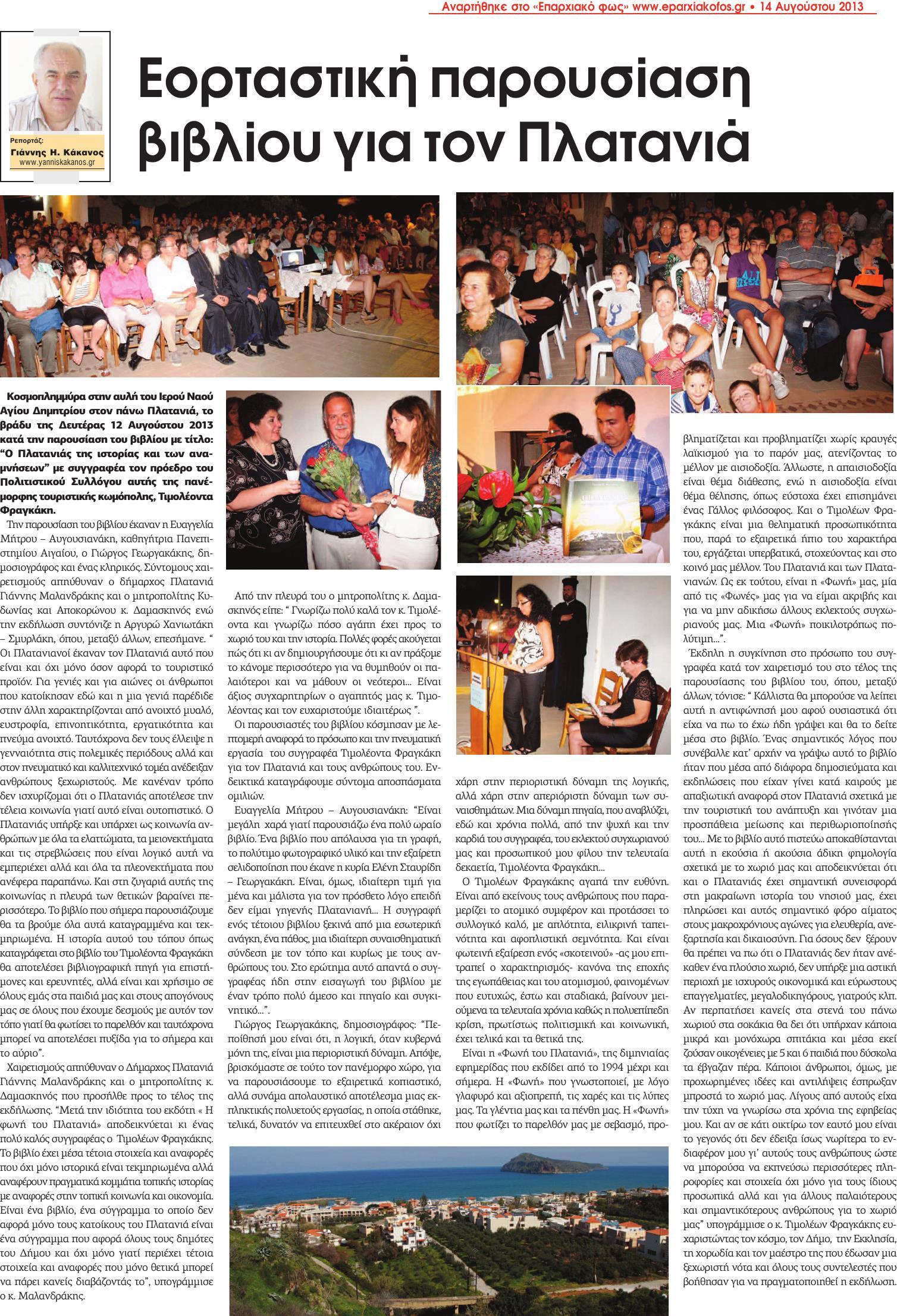KAKANOS LEYKOMA4 (Page 08)