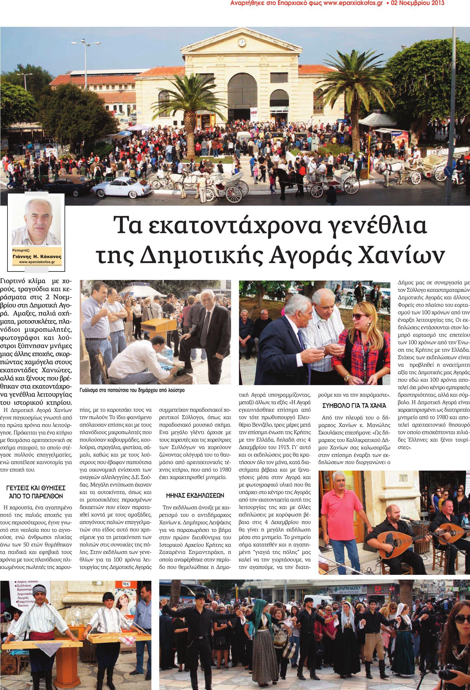KAKANOS LEYKOMA4 (Page 09)