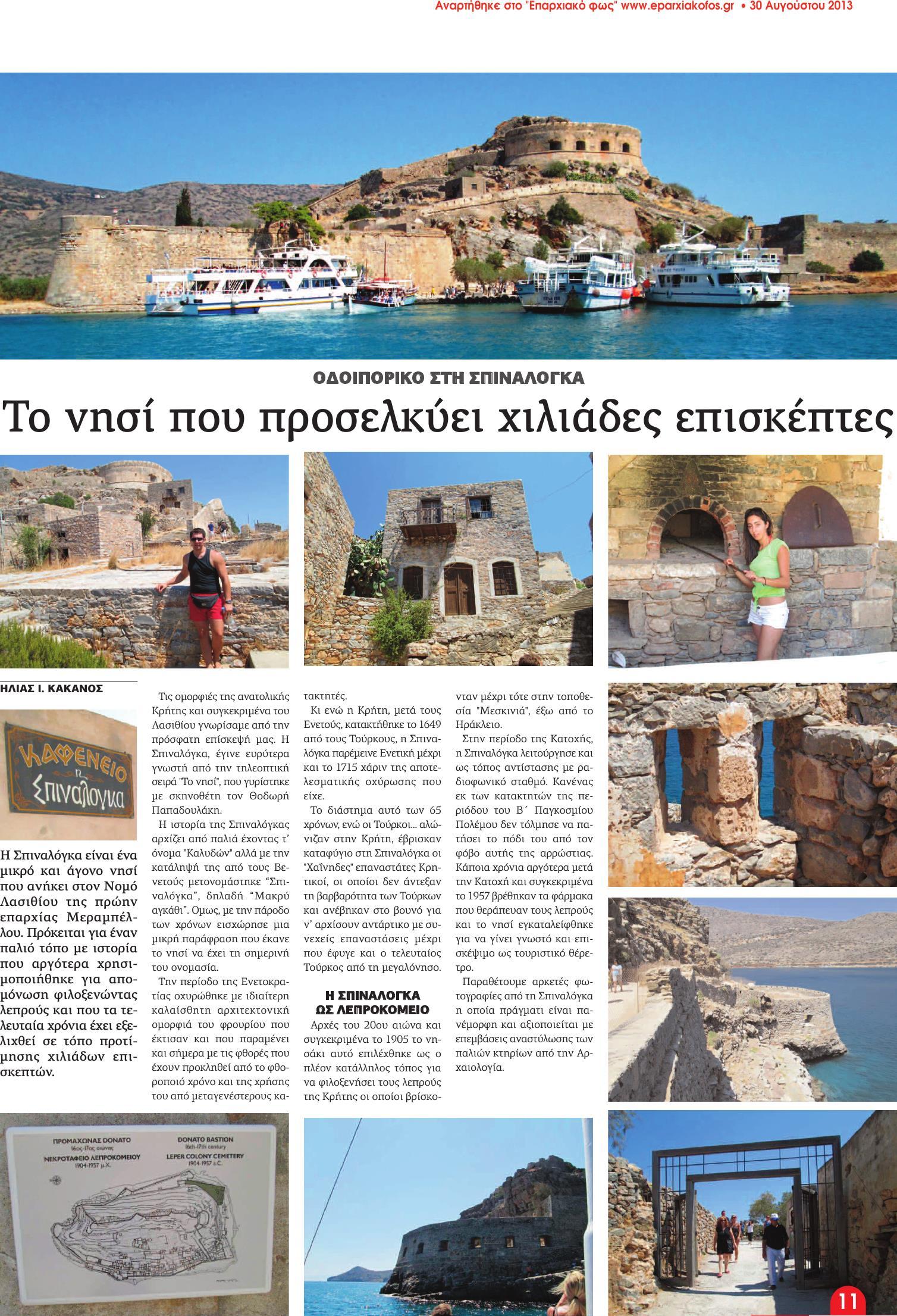 KAKANOS LEYKOMA4 (Page 11)