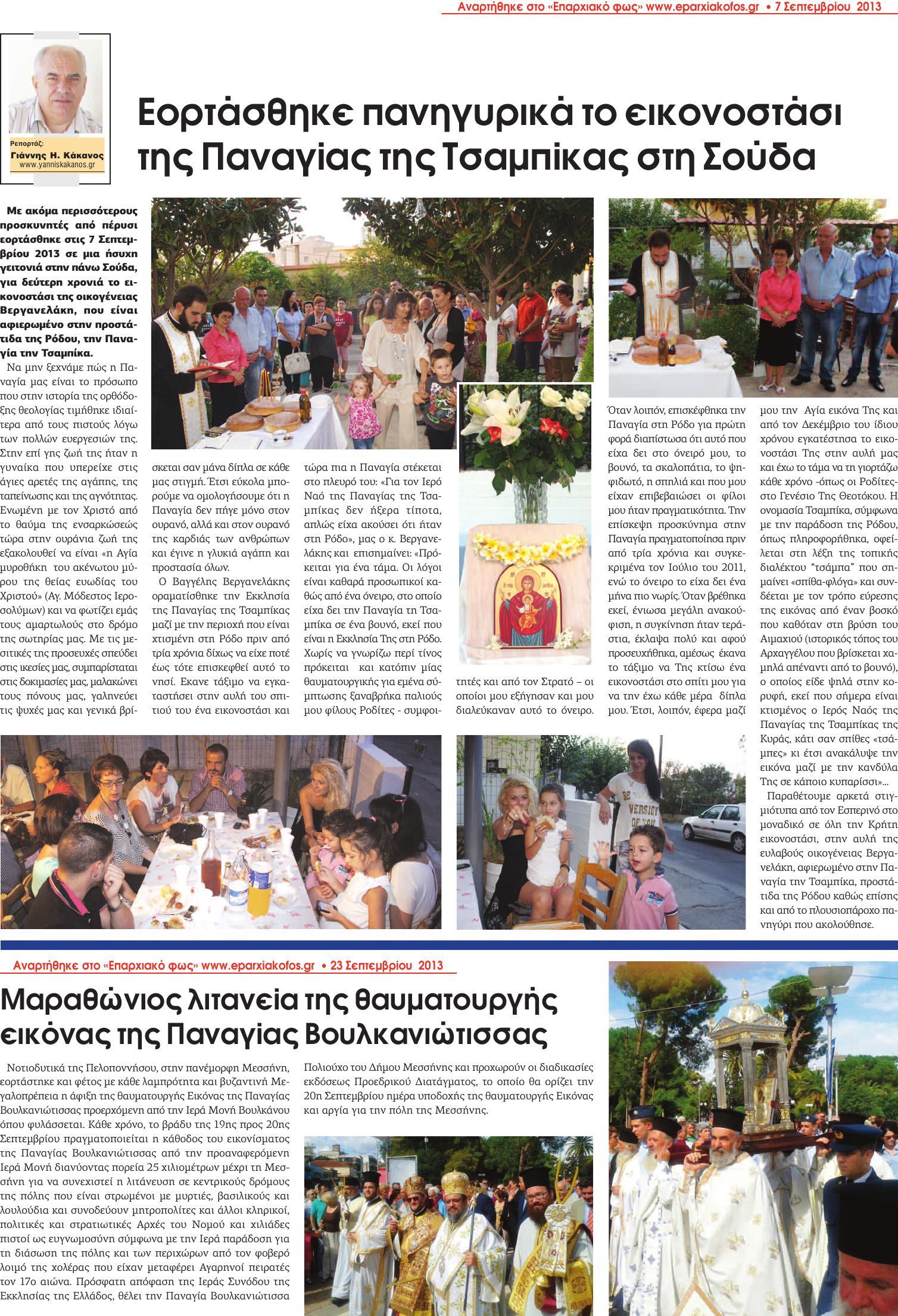 KAKANOS LEYKOMA4 (Page 12)