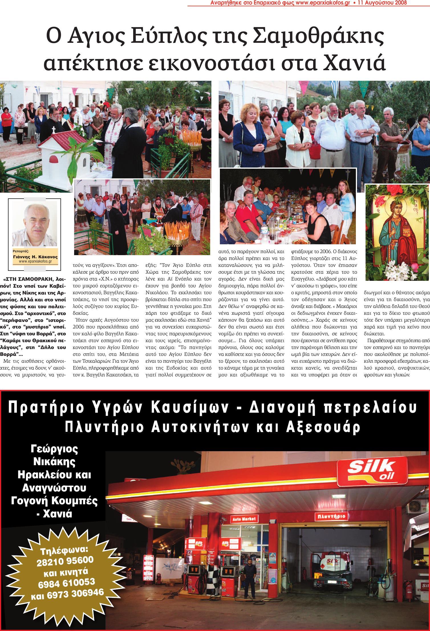 KAKANOS LEYKOMA4 (Page 13)