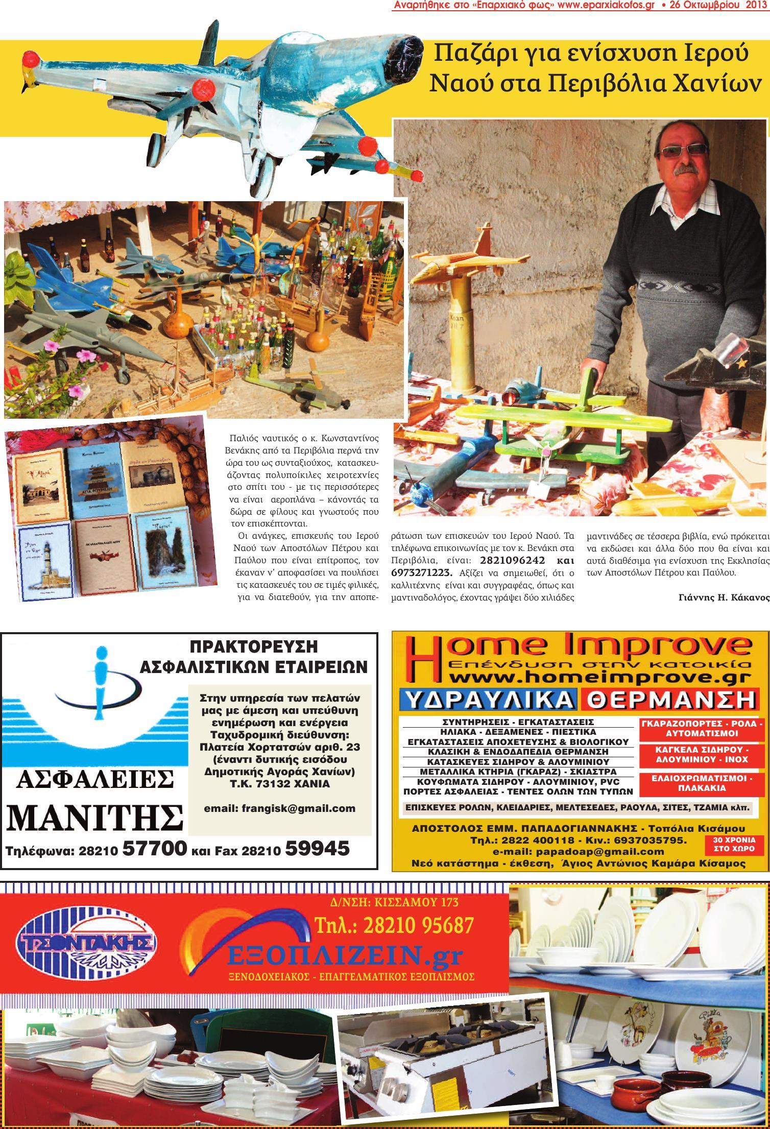 KAKANOS LEYKOMA4 (Page 14)