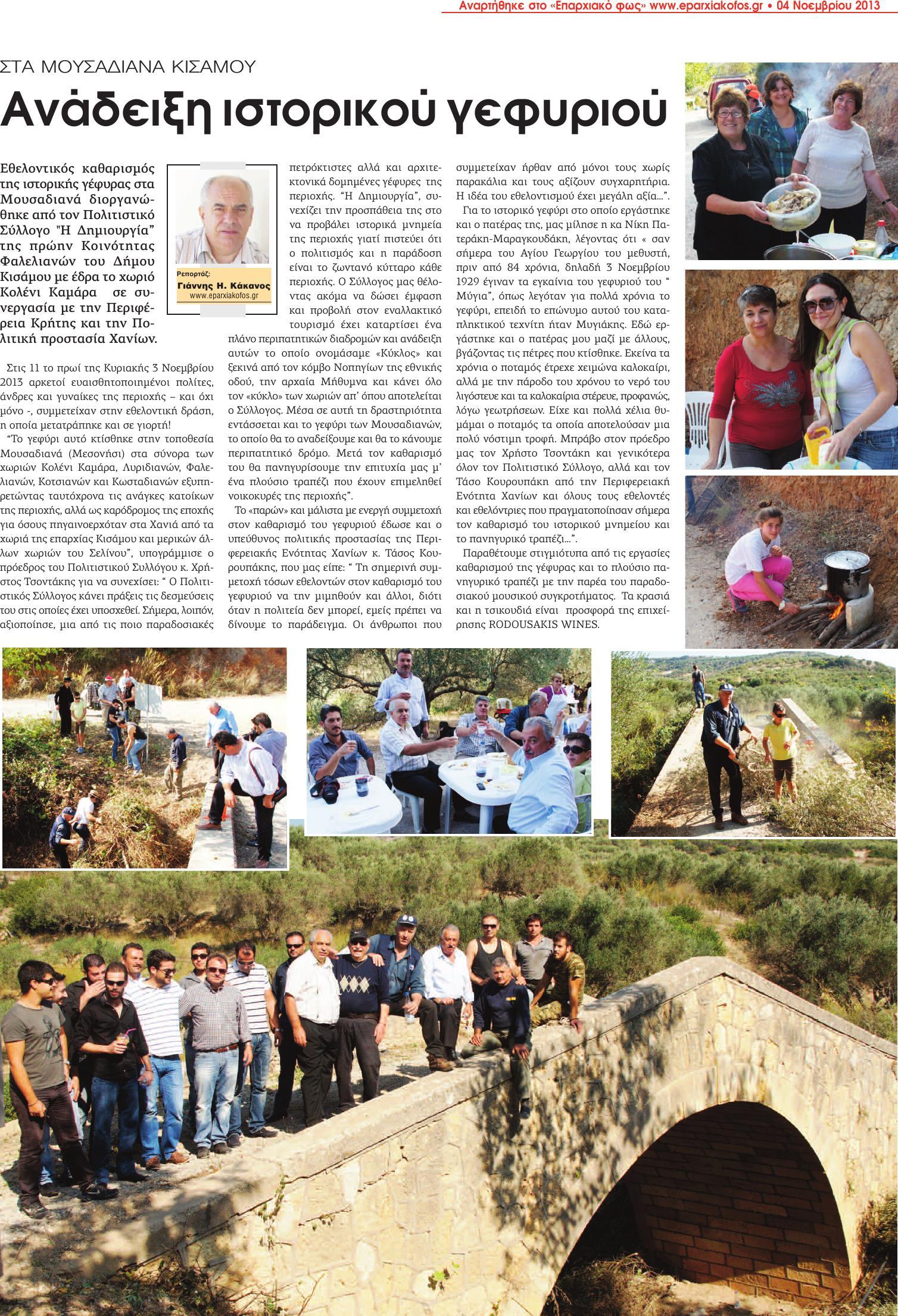 KAKANOS LEYKOMA4 (Page 15)