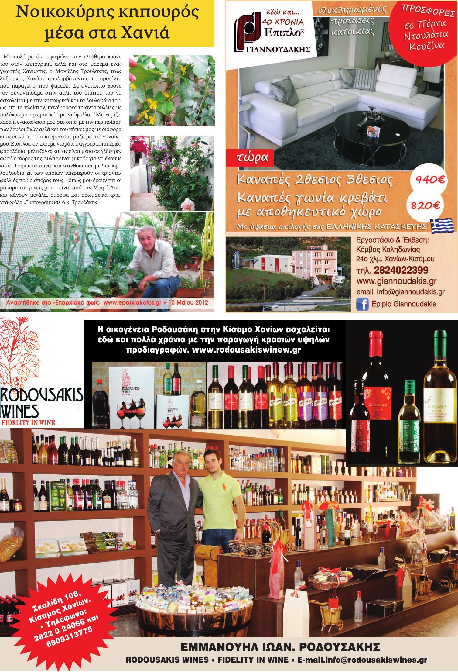 KAKANOS LEYKOMA4 (Page 16)