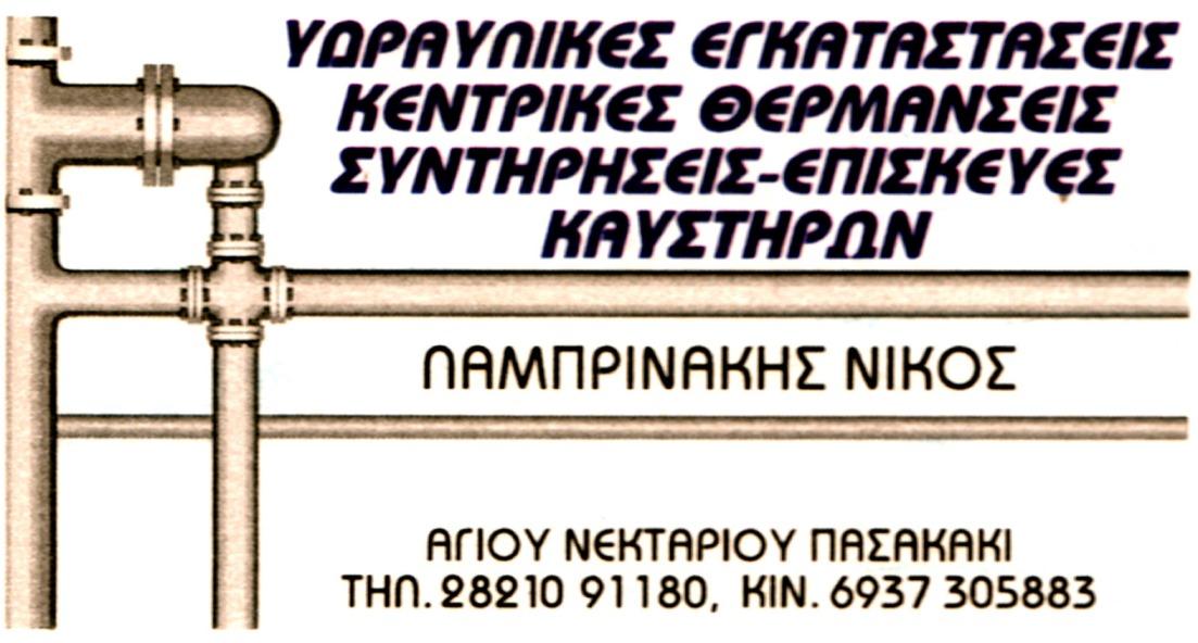lamprinakis