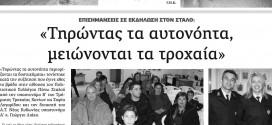 Επισημάνσεις από την Τροχαία: «Τηρώντας τα αυτονόητα μειώνονται τα δυστυχήματα»