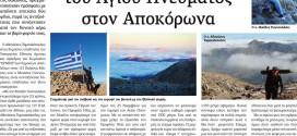 Ανάβαση στο βουνό του Αγίου Πνεύματος στον Αποκόρωνα Χανίων