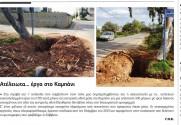 ΣΤΟ ΚΑΜΠΑΝΙ ΑΚΡΩΤΗΡΙΟΥ  Ατελείωτα έργα εγκυμονούν κινδύνους στην οδό…