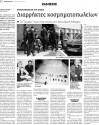 Συνελήφθησαν οι διαρρήκτες κοσμηματοπωλείων στα Χανιά
