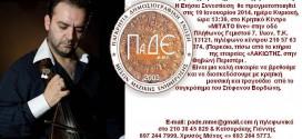Πρόσκληση από την Παγκρήτια Δημοσιογραφική Ένωση Μ.Μ.Ε. για την κοπή της βασιλόπιτας
