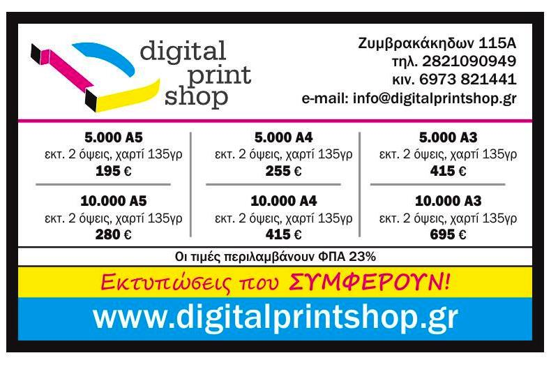 DIGITALPRINTSHOP_IAN2014