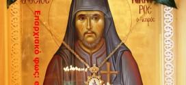 ΣΤΟ ΚΑΣΤΕΛΙ ΚΙΣΑΜΟΥ:     Με λαμπρότητα εορτάσθηκε η μνήμη του νέου Αγίου, Νικηφόρου του λεπρού