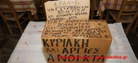 """ΣΤΙΣ ΜΟΥΡΝΙΕΣ ΧΑΝΙΩΝ:  """"Παγκάρι"""" υπέρ… συνταξιούχων βουλευτών"""