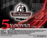 Μουσικοχορευτικός Παραδοσιακός Σύλλογος «Οι Βιγλάτορες» στα Χανιά