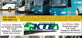 ΚΤΕΛ ΧΑΝΙΩΝ – ΡΕΘΥΜΝΟΥ ΑΕ   για γρήγορη και αξιόπιστη εξυπηρέτηση του επιβατικού κοινού