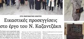 Έκθεση αφιερωμένη στον Νίκο Καζαντζάκη