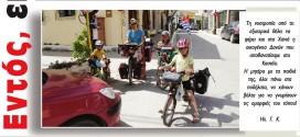 Όλη η οικογένεια με ποδήλατα!