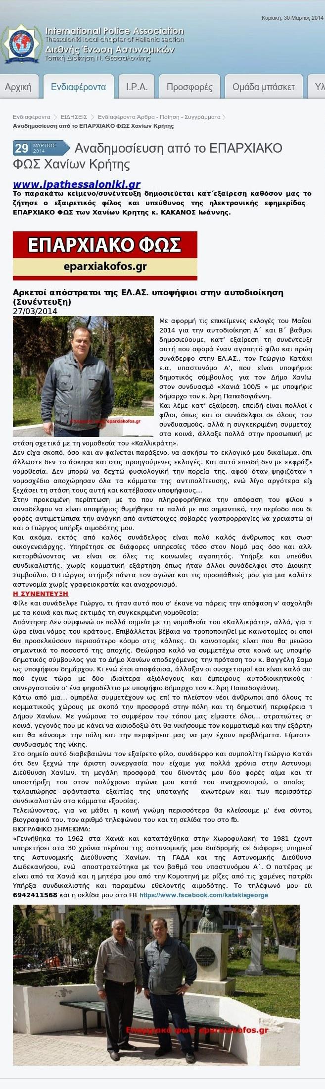 www_ipathessaloniki_gr_index_php_2012_03_13_1_1396175418