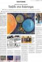 Έκθεση με βραβευμένα έργα από νέους σε ταξίδι στο… διάστημα