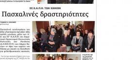 Πασχαλινές δραστηριότητες από νοικοκυρές μέλη των ΚΑΠΗ του Δήμου Χανίων