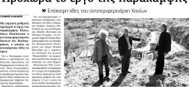 Στα Χανιώτικα νέα η επίσκεψη του αντιπεριφερειάρχη στο Έλος για το έργο της παράκαμψης