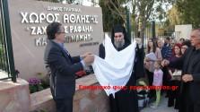 ΣΤΗΝ ΚΑΛΗΔΩΝΙΑ ΤΟΥ ΔΗΜΟΥ ΠΛΑΤΑΝΙΑ:    Αποκαλυπτήρια του Μνημείου Ζαχαρία Καραντωνάκη (Και βίντεο)