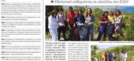 Εθελοντική καθαριότητα σε αλσύλλιο από μαθητές στα Χανιά