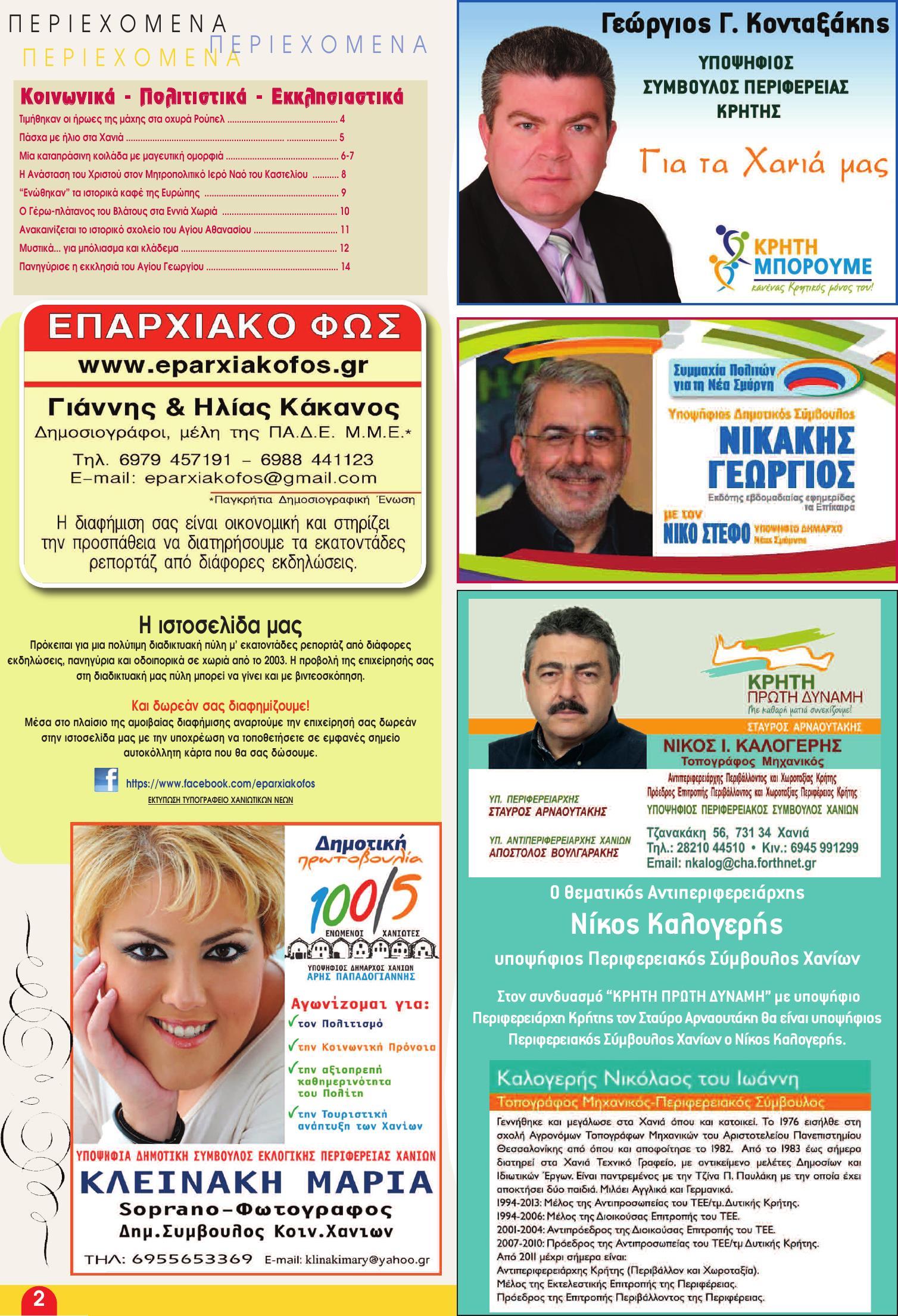 06 kakanos leukoma (Page 02)