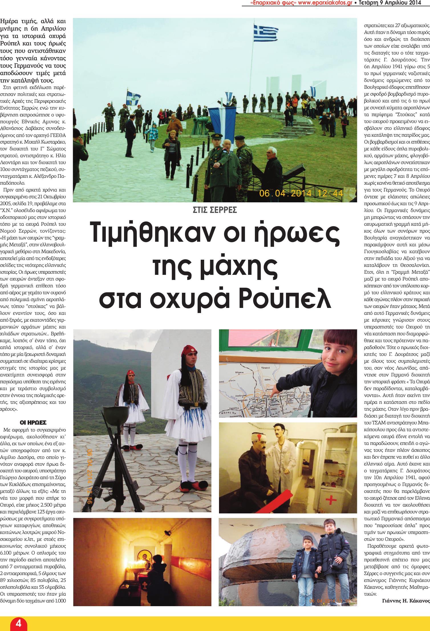 06 kakanos leukoma (Page 04)