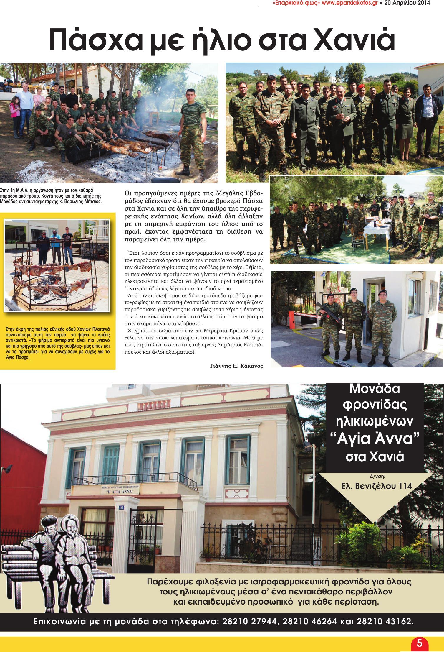 06 kakanos leukoma (Page 05)