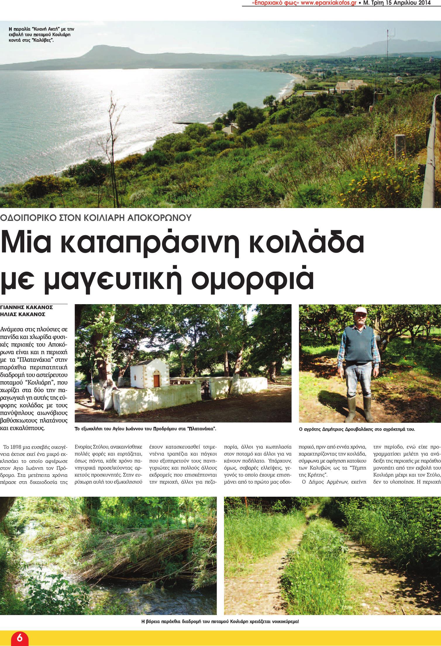 06 kakanos leukoma (Page 06)