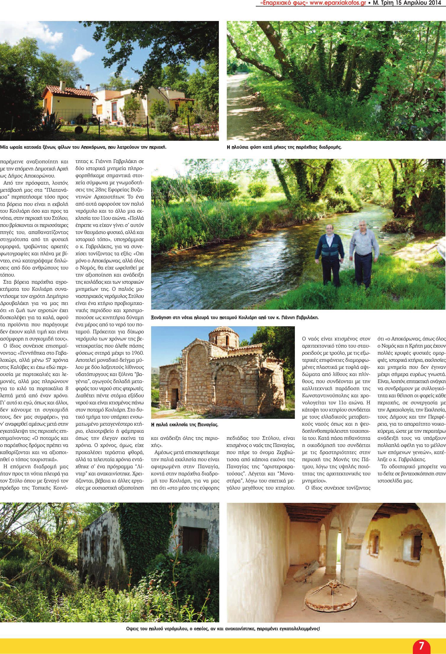 06 kakanos leukoma (Page 07)
