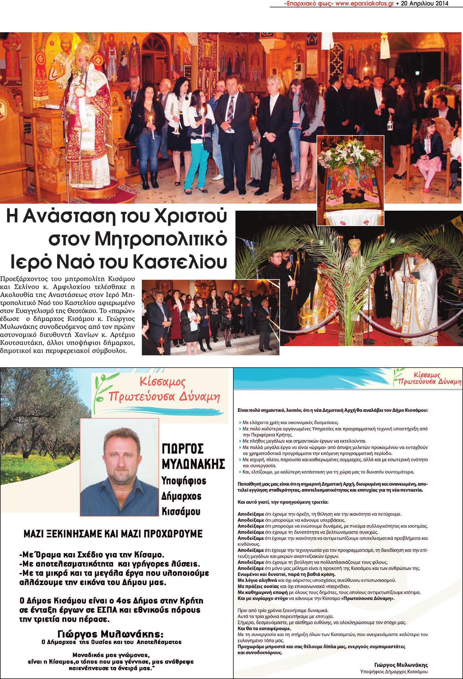06 kakanos leukoma (Page 08)
