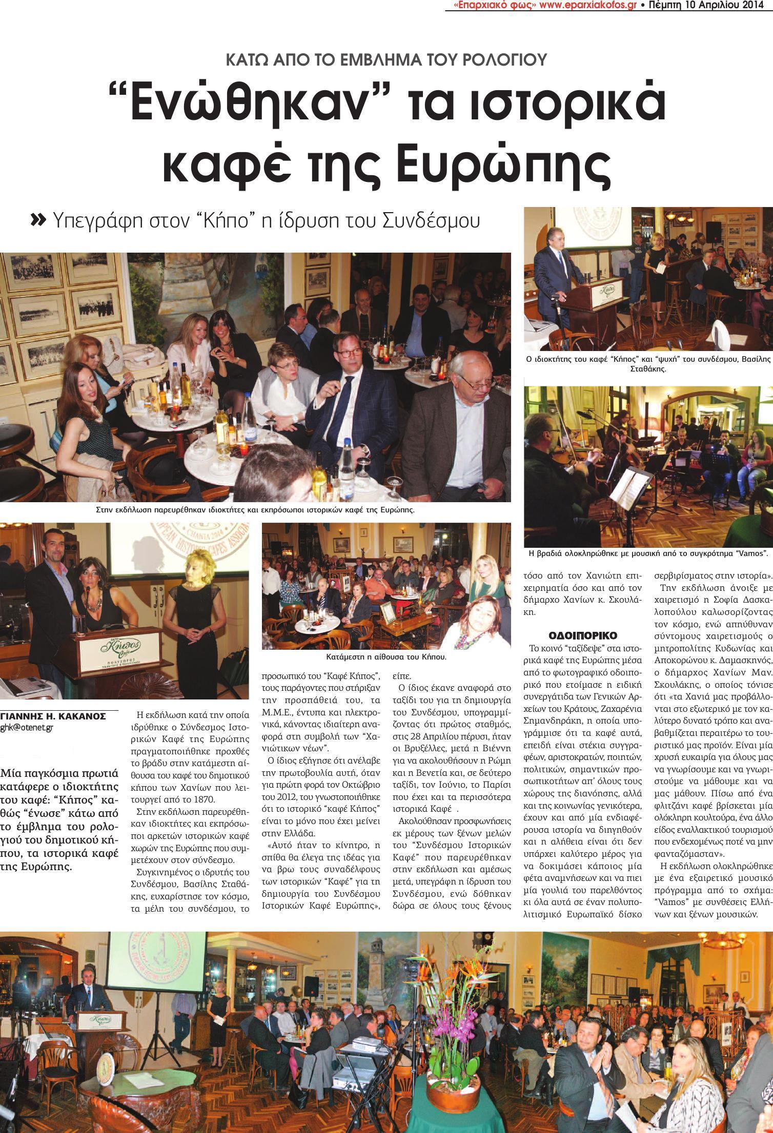 06 kakanos leukoma (Page 09)