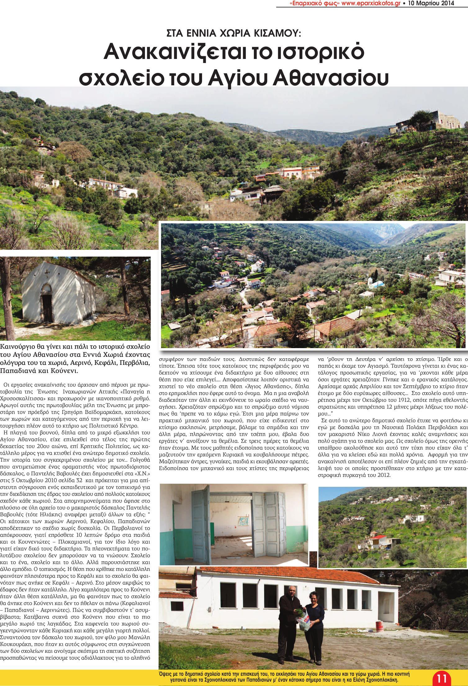 06 kakanos leukoma (Page 11)